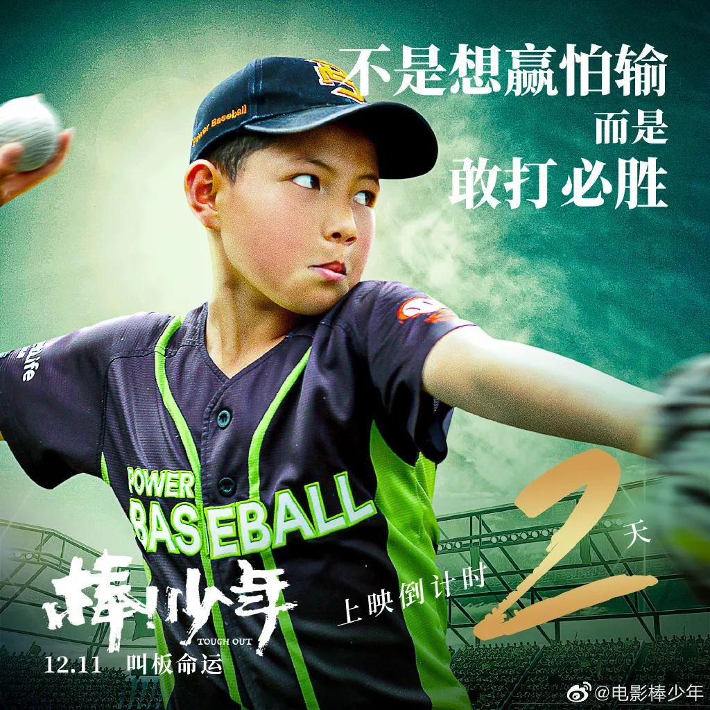 包容和理解的图片_《棒!少年》,华语年度纪录片如何诞生 | 第一财经杂志