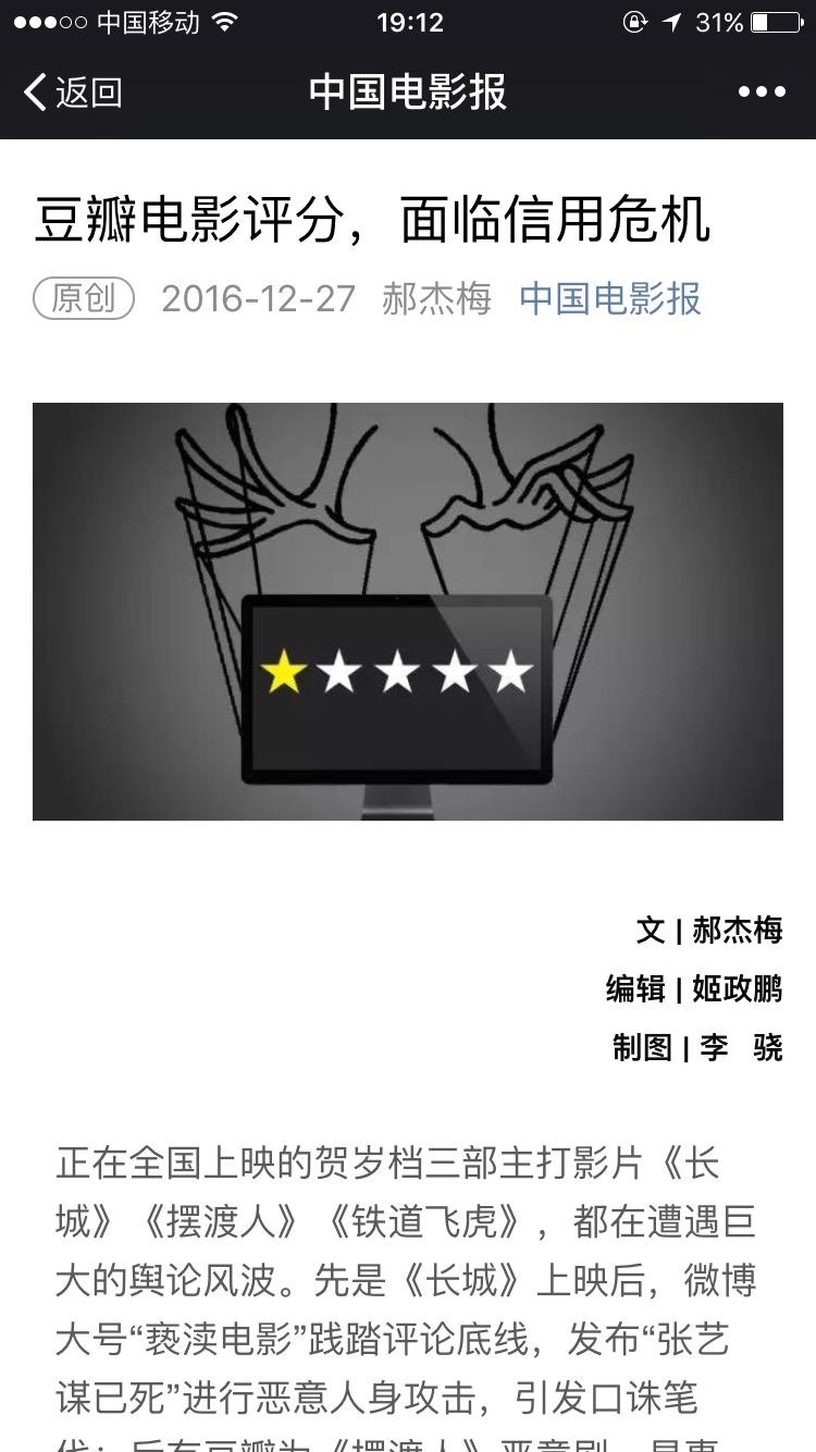 人民日报批评豆瓣是场乌龙 昨天影评界到底遭遇了什么